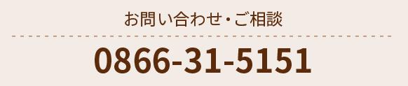 お問い合わせ・ご相談 TEL0866-31-5151