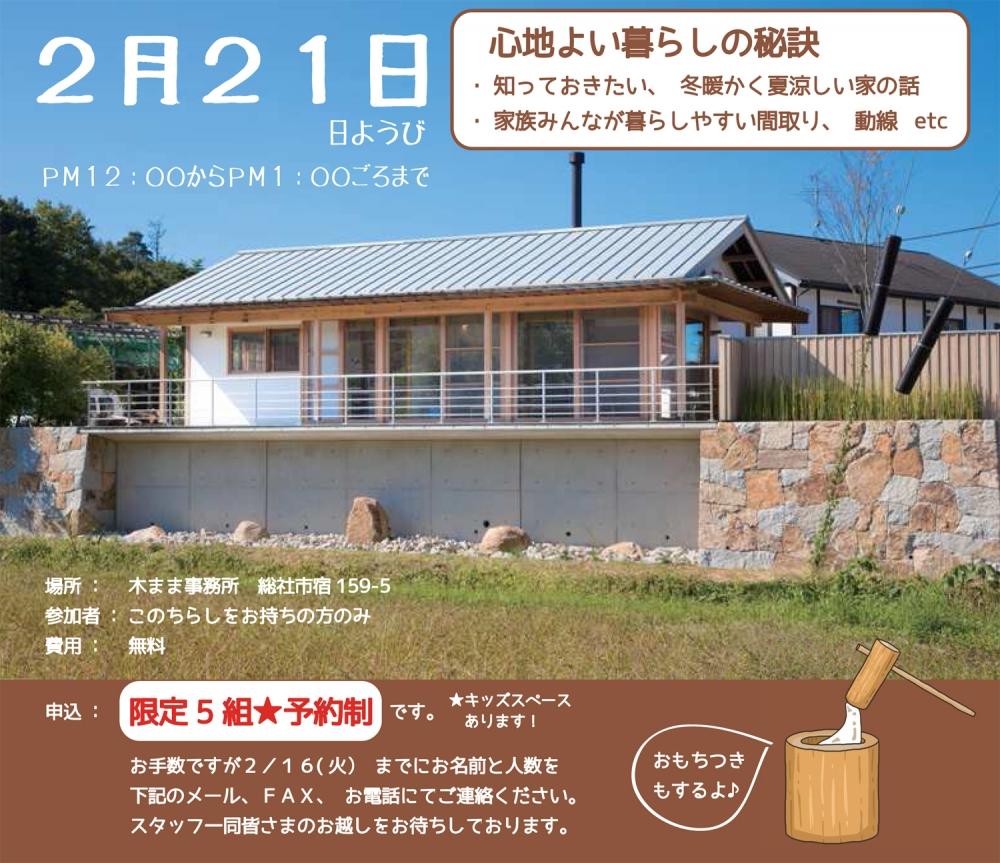 H28 2 21 家づくりセミナー
