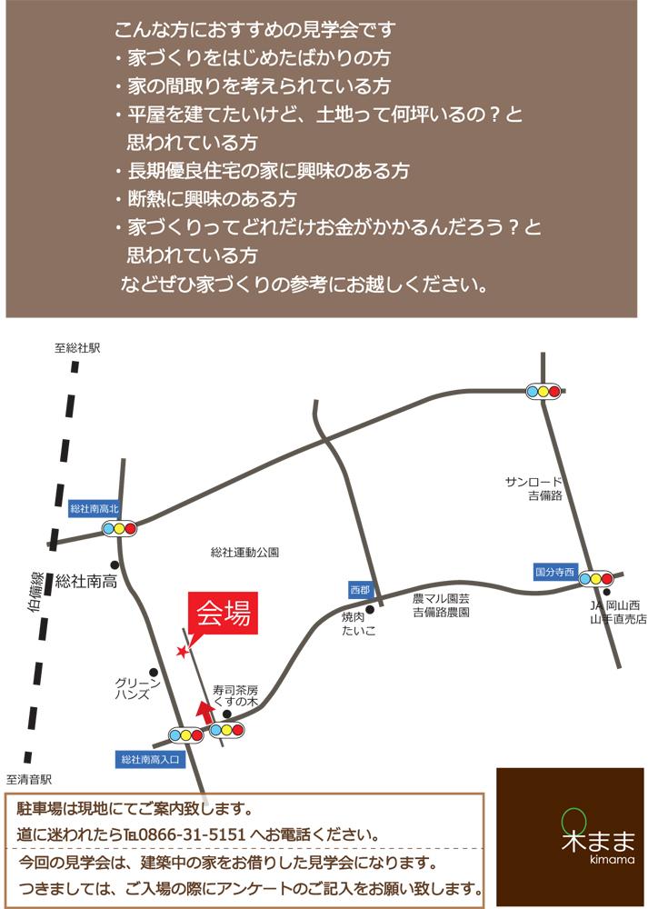 H30 2 4 家づくり見学会map