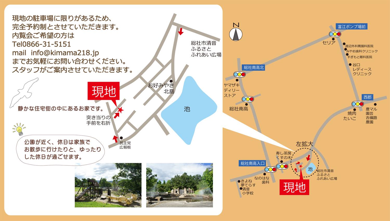 総社市清音リノベーション見学会の地図