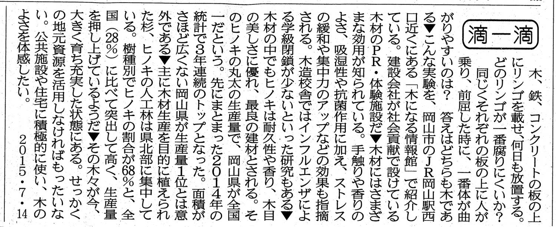 山陽新聞に掲載された岡山県産の桧の話し