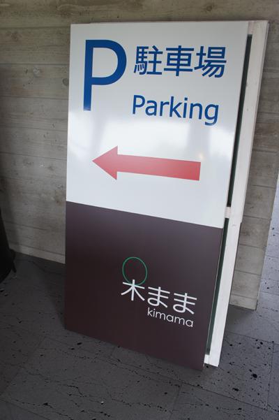 株式会社木まま駐車場看板