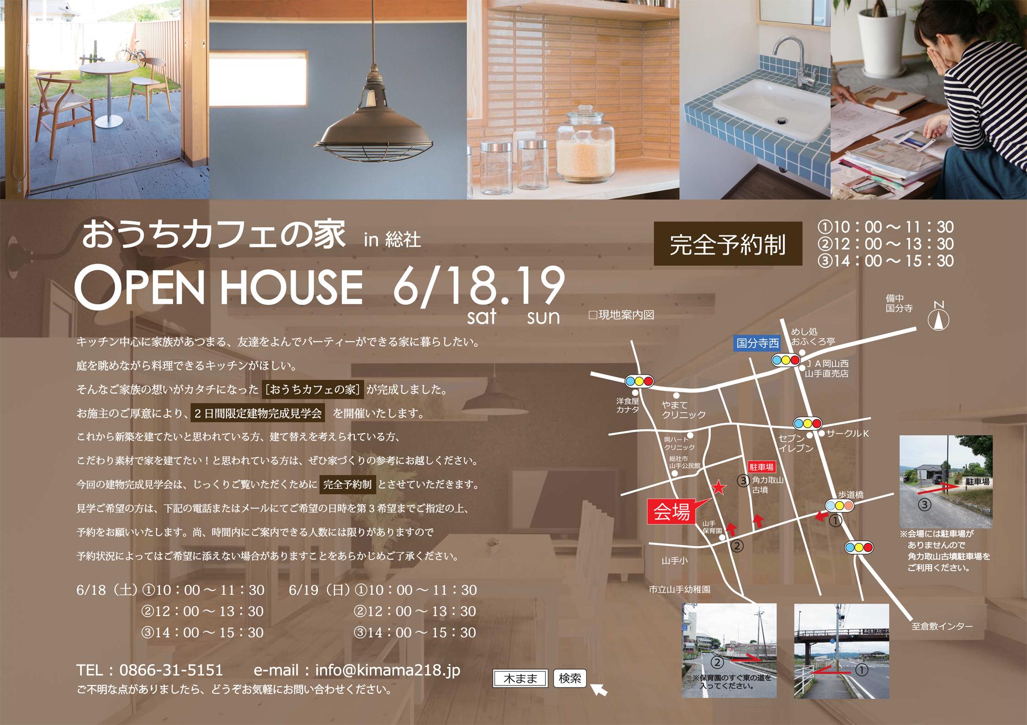 岡山での住宅完成見学会28 6 18 19 おうちカフェの家-1
