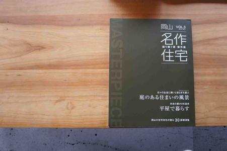 岡山県早島町 完成 雑誌掲載表紙 2016/6/18