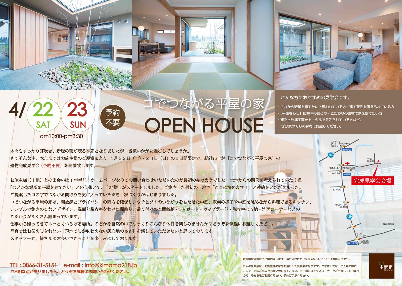 H29 4 22 23 コでつながる平屋の家a.pdf 表